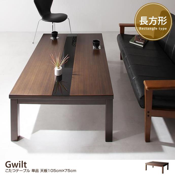 【天板 105cm×75cm】 Gwilt こたつテーブル 単品