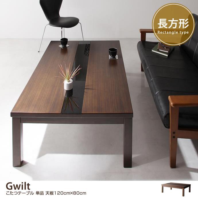 【天板 120cm×80cm】 Gwilt こたつテーブル 単品