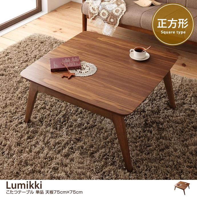 【天板 75cm×75cm】 Lumikki こたつテーブル 単品