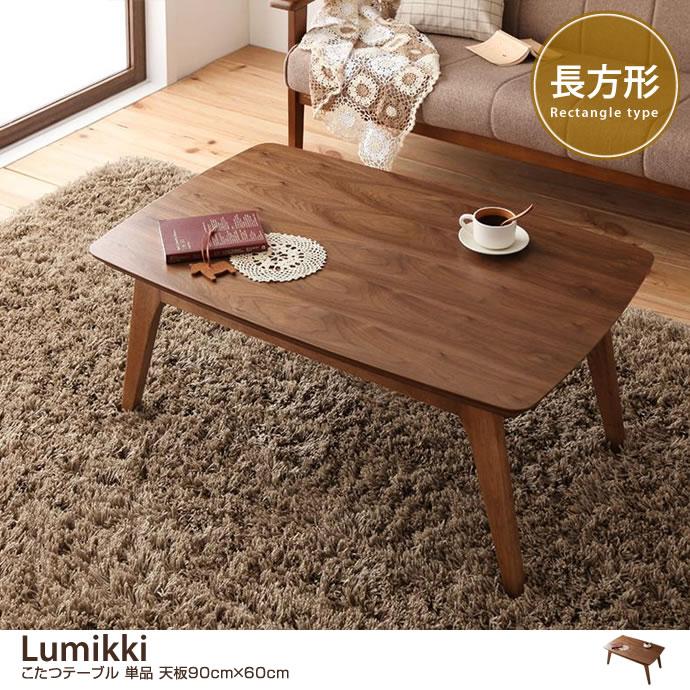 【天板 90cm×60cm】 Lumikki こたつテーブル 単品