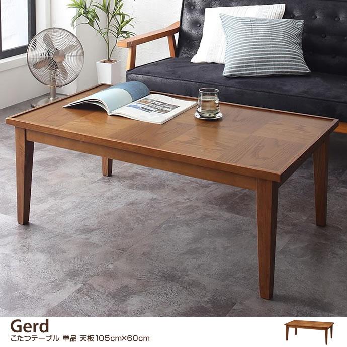 【天板 105cm×60cm】 Gerd  こたつテーブル