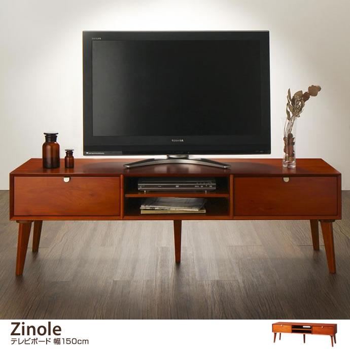【幅150cm】 Zinole テレビボード