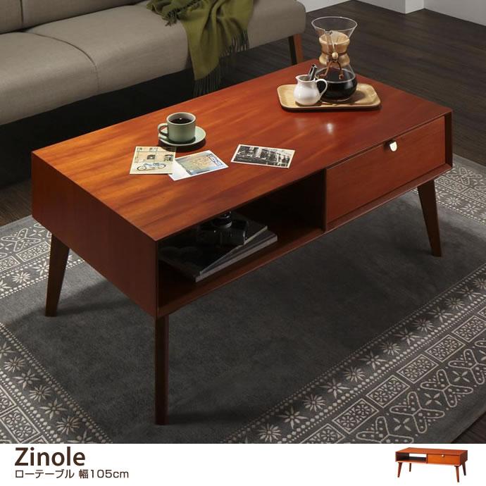 【幅105cm】 Zinole ローテーブル