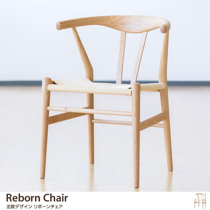 チェアReborn Chair 北欧デザイン リボーンチェア