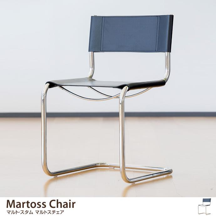 Martoss Chair マルト・スタム マルトスチェア