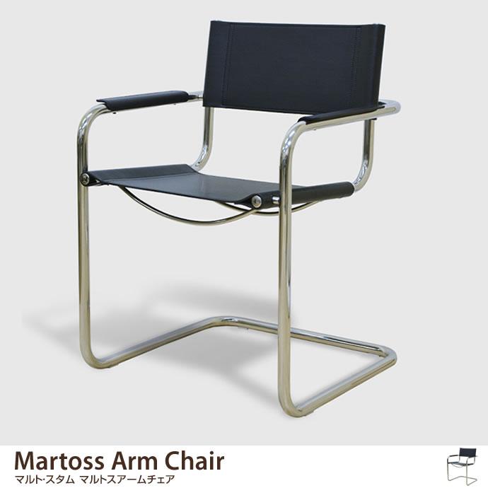 Martoss Arm Chair マルト・スタム マルトスアームチェア