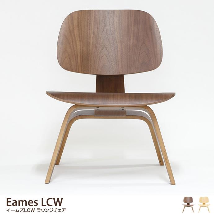 Eames LCW イームズLCW ラウンジチェア