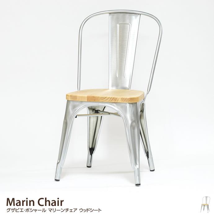 Marin Chair グザビエ・ポシャール マリーンチェア ウッドシート