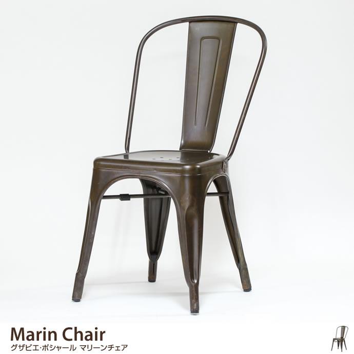 Marin Chair グザビエ・ポシャール マリーンチェア