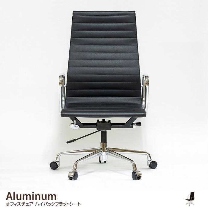オフィスチェアAluminum オフィスチェア ハイバックフラットシート