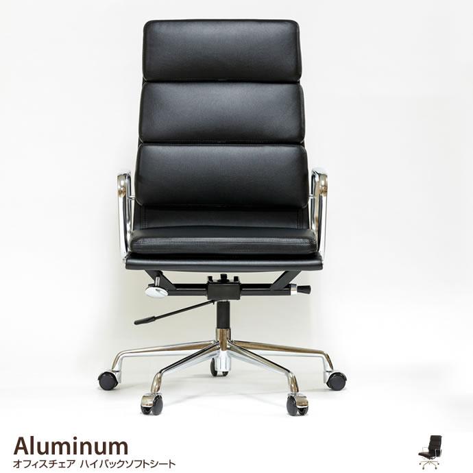 Aluminum オフィスチェア ハイバックソフトシート