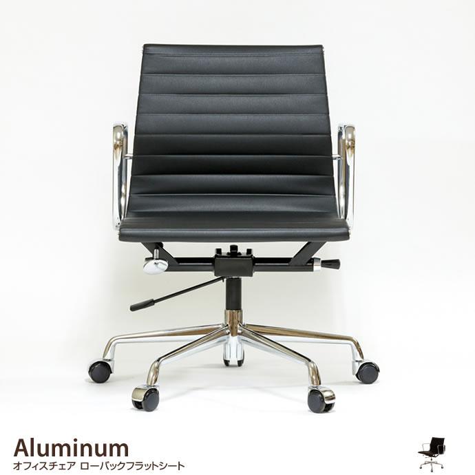 Aluminum オフィスチェア ローバックフラットシート