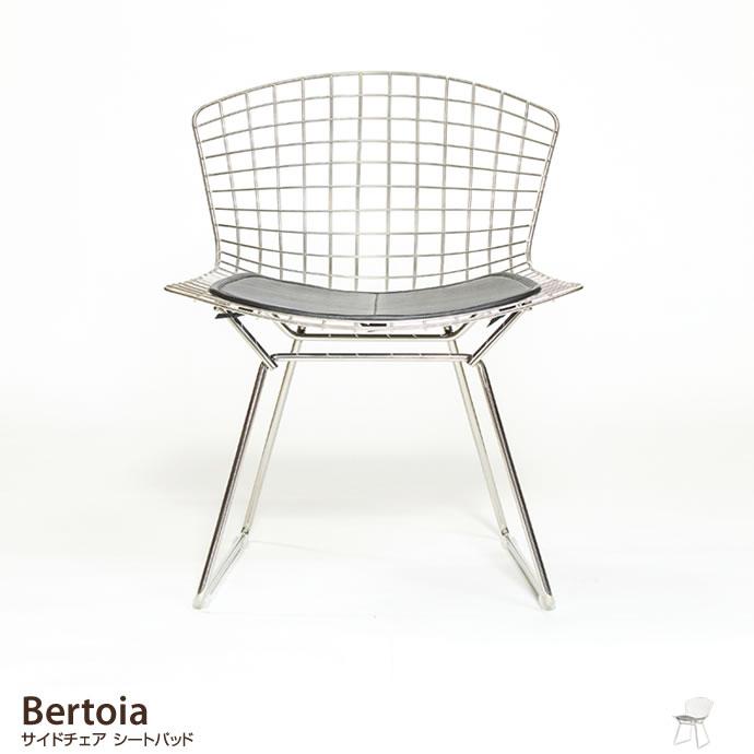Bertoia サイドチェア シートパッド