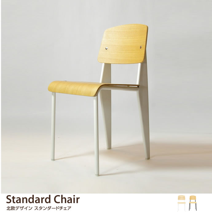 Standard Chair 北欧デザイン スタンダードチェア