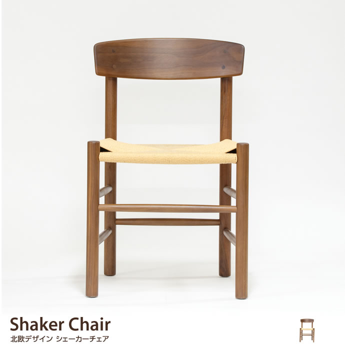 Shaker Chair 北欧デザイン シェーカーチェア