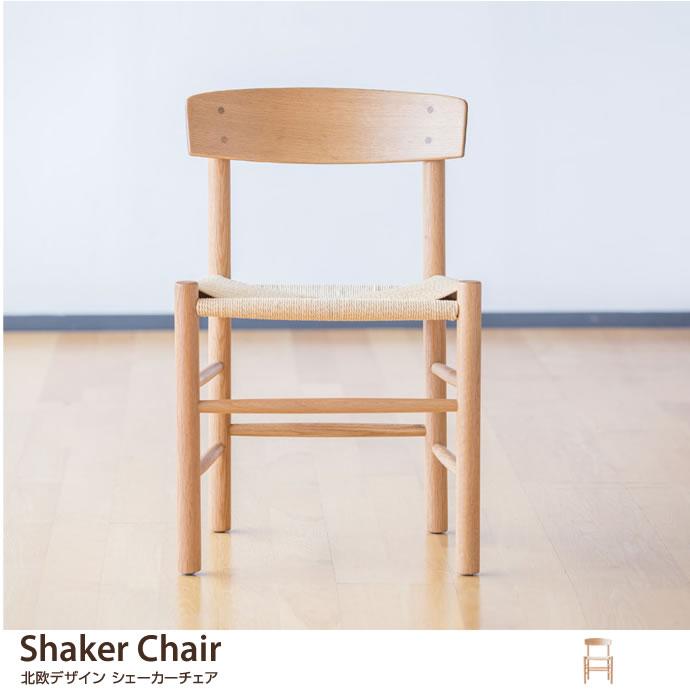 Shaker Chair 北欧デザイン シェーカーチェア
