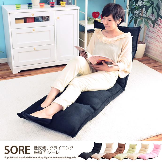 ソーレ【Sole】 低反発リクライニング座椅子