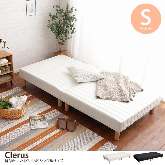 シングルベッド【シングル】Clerus 脚付きマットレスベッド