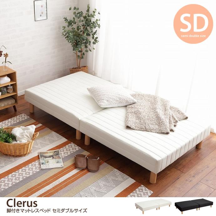 【セミダブル】Clerus 脚付きマットレスベッド
