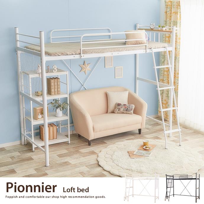 シングルベッド【シングル】 Pionnier ロフトパイプベッド