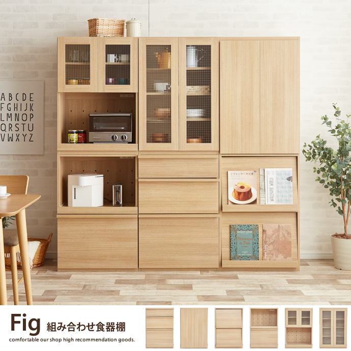 食器棚Fig(フィグ)組み合わせ食器棚