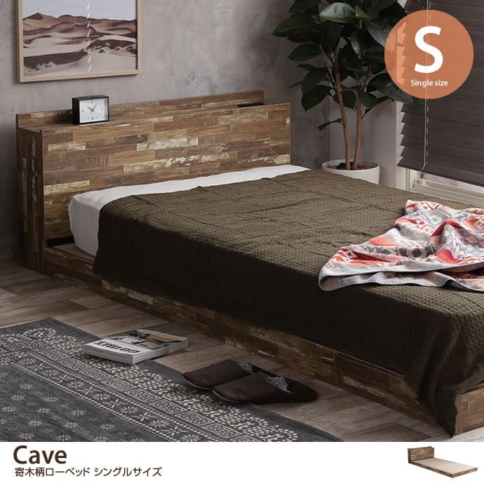 【シングル】  Cave 寄木柄ベッド