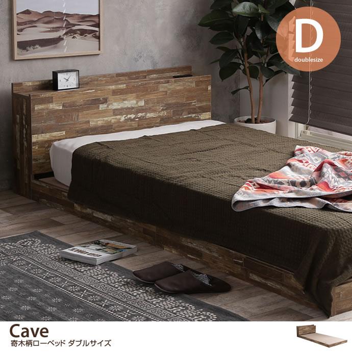 【ダブル】  Cave 寄木柄ベッド