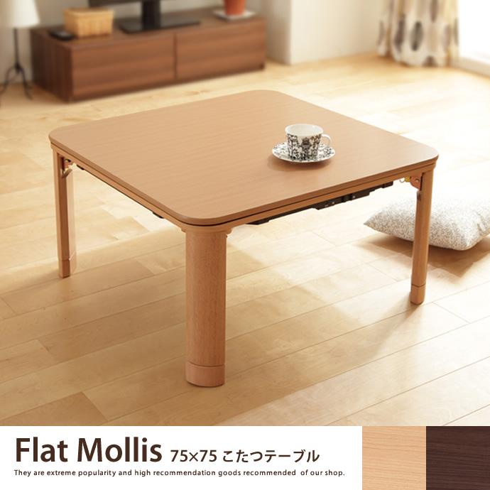 FlatMollis こたつテーブル75×75cm 正方形