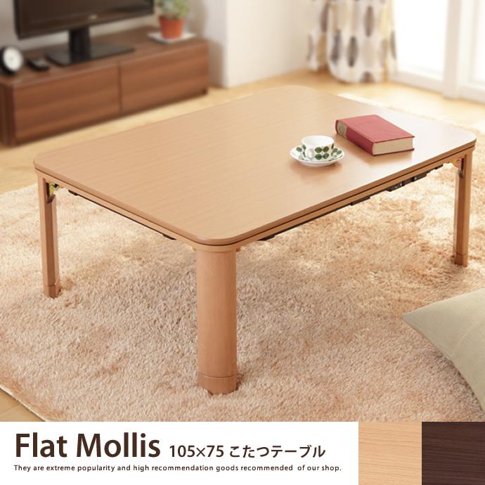FlatMollis こたつテーブル105×75cm 長方形