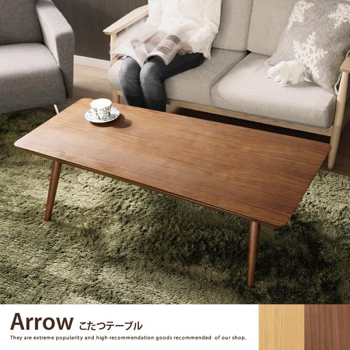 Arrow こたつテーブル