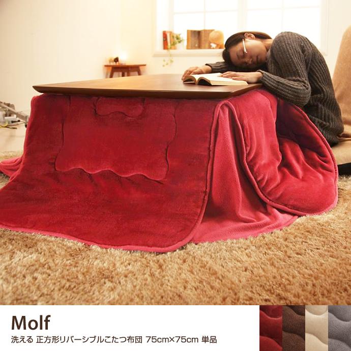 Molf 正方形こたつ布団 75×75cm