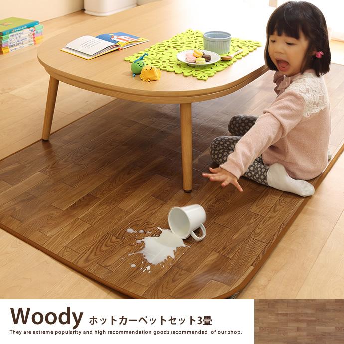 Woody ホットカーペット3畳