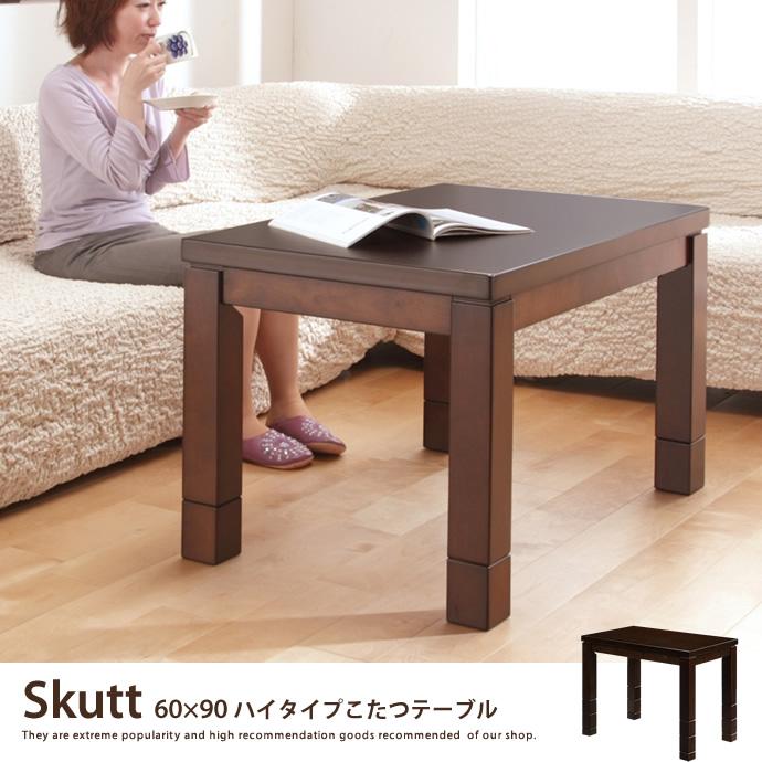Skutt 60×90 ハイタイプこたつテーブル