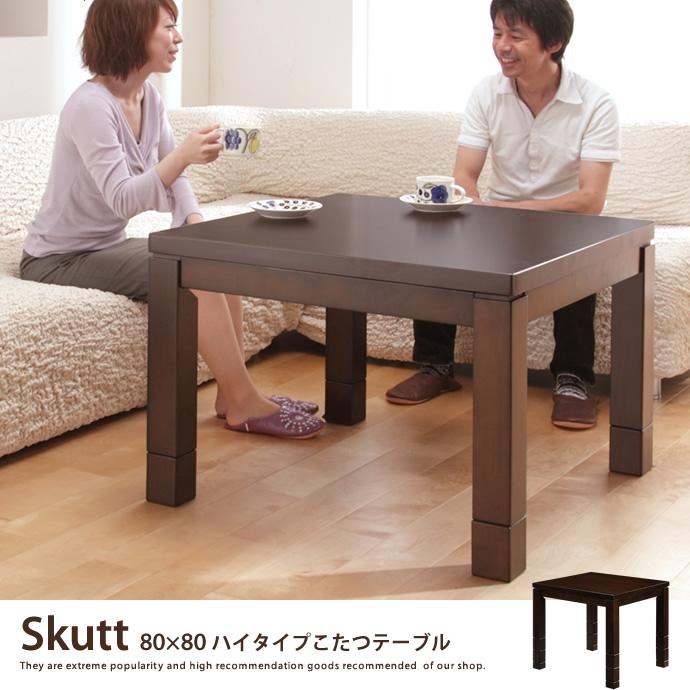 Skutt 80×80 ハイタイプこたつテーブル