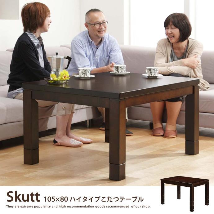 Skutt 105×80 ハイタイプこたつテーブル