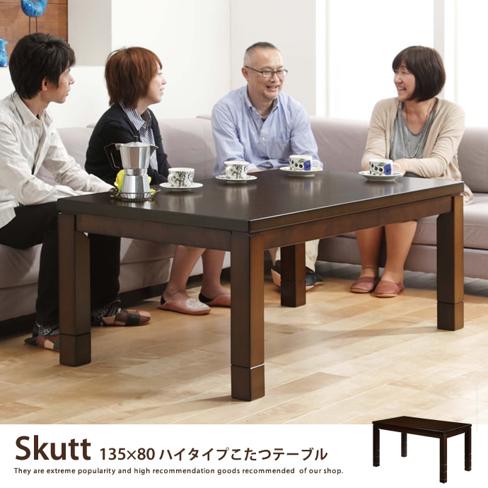 Skutt 135×80 ハイタイプこたつテーブル
