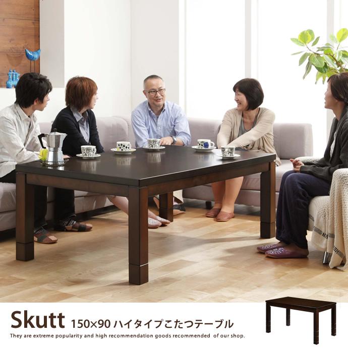 Skutt 150×90 ハイタイプこたつテーブル