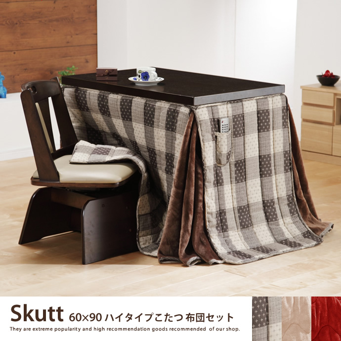 Skutt 60×90 ハイタイプこたつ布団セット