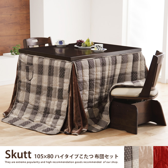 Skutt 105×80 ハイタイプこたつ布団セット