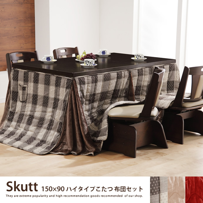 Skutt 150×90 ハイタイプこたつ布団セット