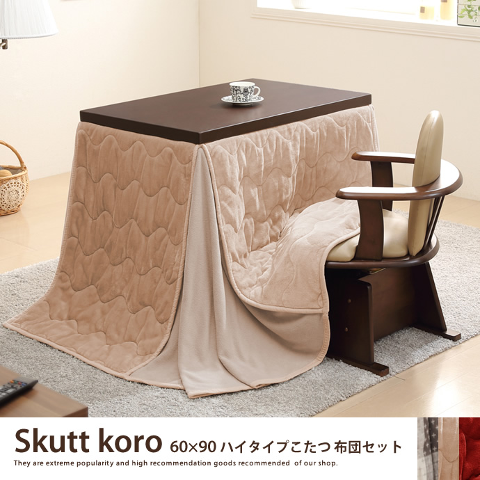 Skutto koro 60×90 ハイタイプこたつ布団セット