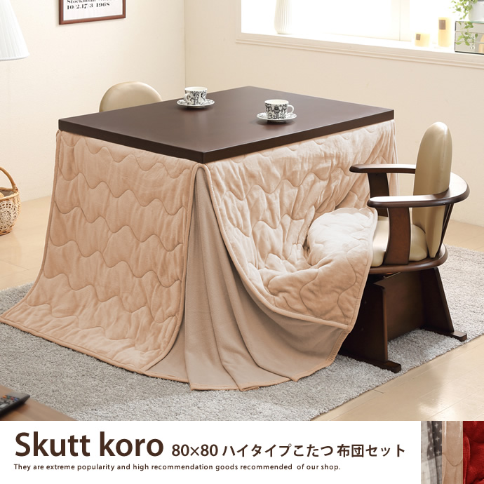 Skutto koro 80×80 ハイタイプこたつ布団セット