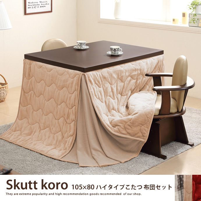 Skutto koro 105×80 ハイタイプこたつ布団セット