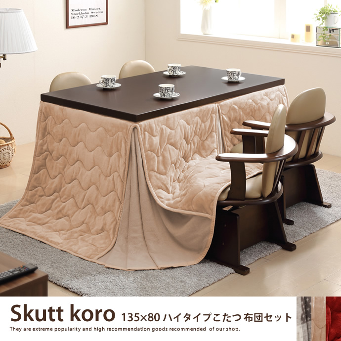 Skutto koro 135×80 ハイタイプこたつ布団セット