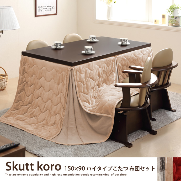 Skutto koro 150×90 ハイタイプこたつ布団セット