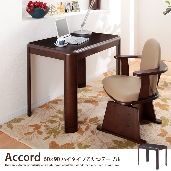 Accord 60×90 ハイタイプこたつテーブル
