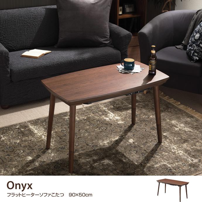 Onyx フラットヒーターソファこたつ 90×50cm