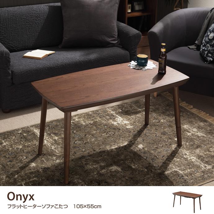 Onyx フラットヒーターソファこたつ 105×55cm