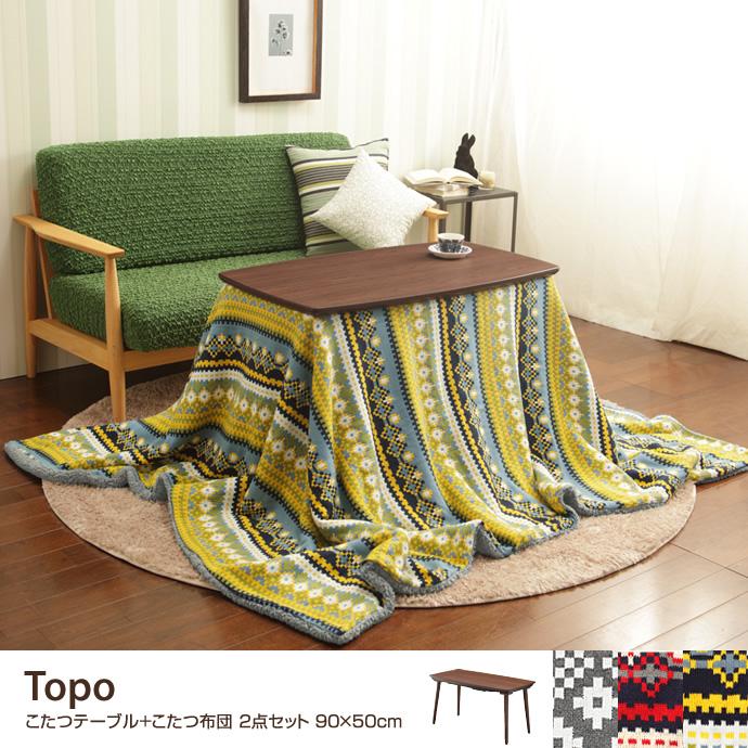 Topo こたつテーブル+ニットこたつ布団 2点セット 90×50cm