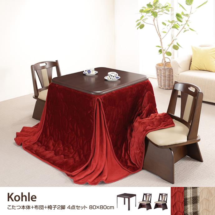 Kohle こたつ本体+布団+椅子2脚 4点セット 80×80cm